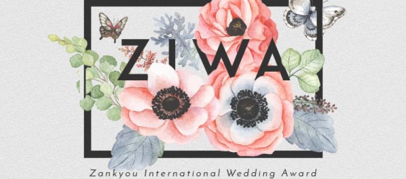 Prêmio ZIWA – Zankyou International Wedding Awards de 2017